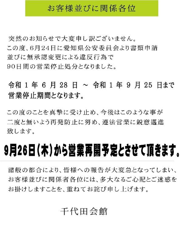 パチンコ 店 愛知 営業