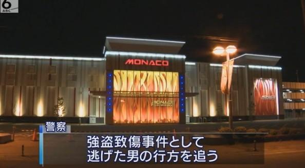 モナコ 宝塚
