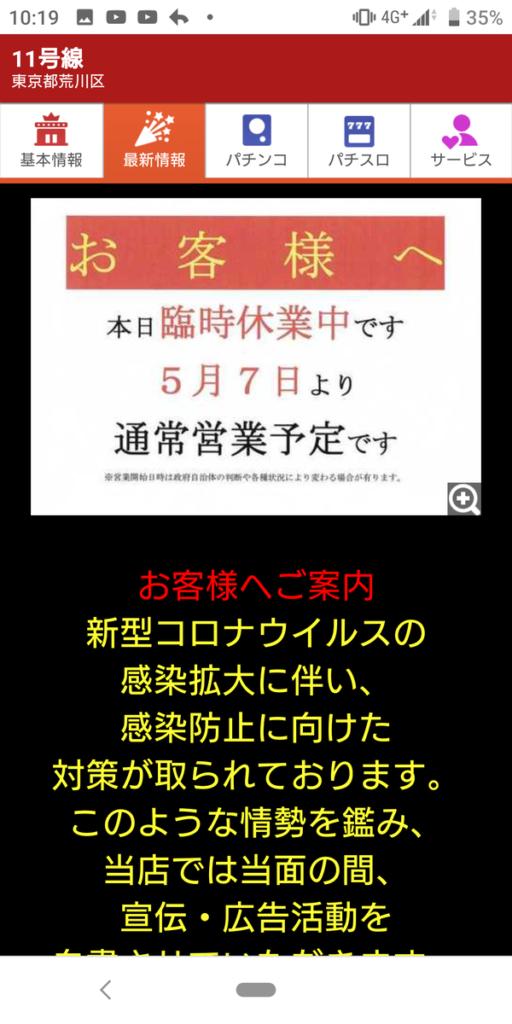都 中 東京 パチンコ 営業